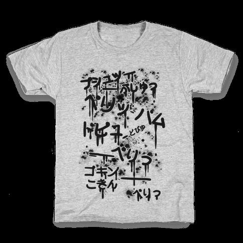 Horror Manga SFX Kids T-Shirt