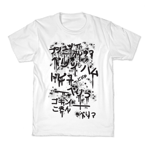 Horror Manga SFX Kids T-Shirt