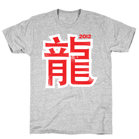 Dragon 2012 Mens T-Shirt