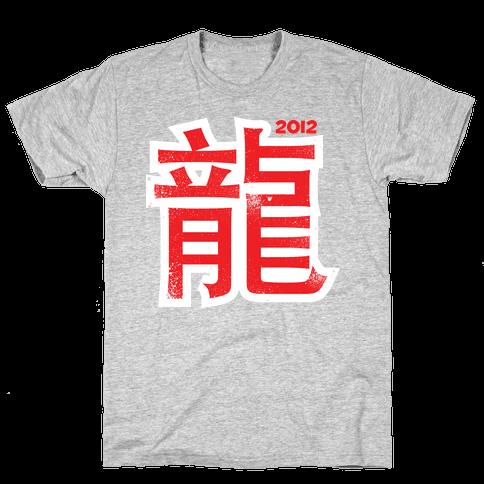 Dragon 2012 Mens T-Shirt