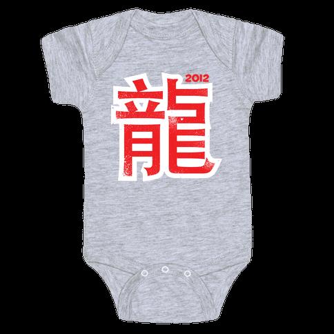 Dragon 2012 Baby Onesy