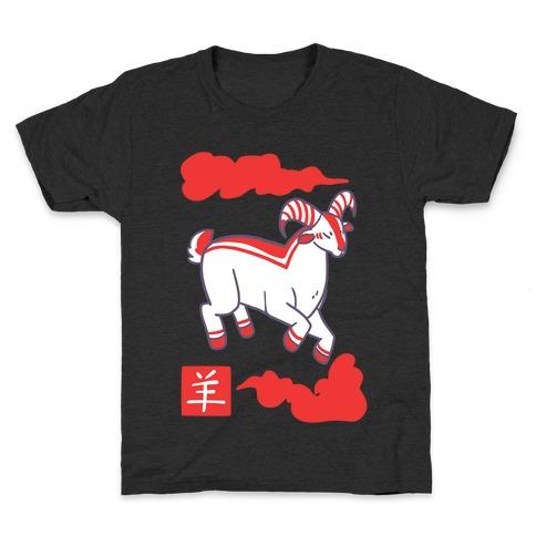Goat - Chinese Zodiac Kids T-Shirt