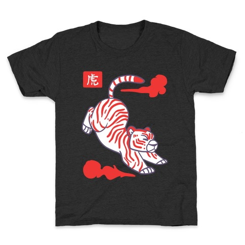 Tiger - Chinese Zodiac Kids T-Shirt