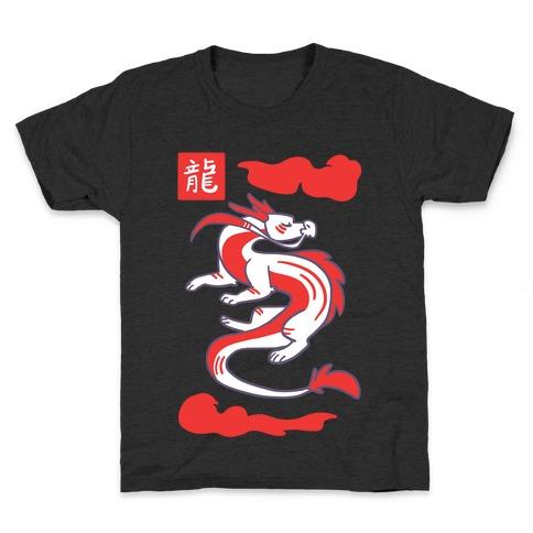 Dragon - Chinese Zodiac Kids T-Shirt