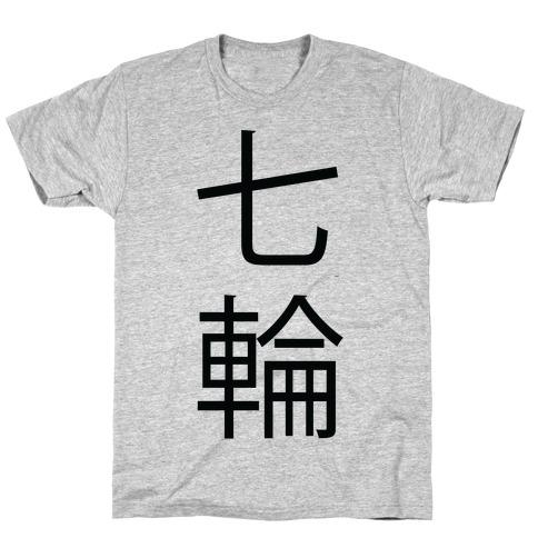 7 Rings Wrong Kanji T-Shirt
